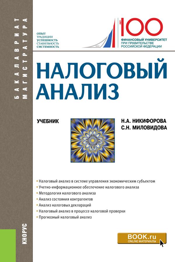 Налоговый анализ ( Н. А. Никифорова  )