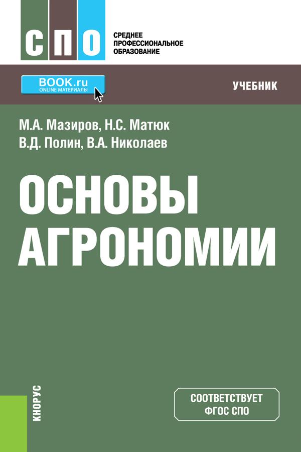 Основы агрономии ( В. А. Николаев  )