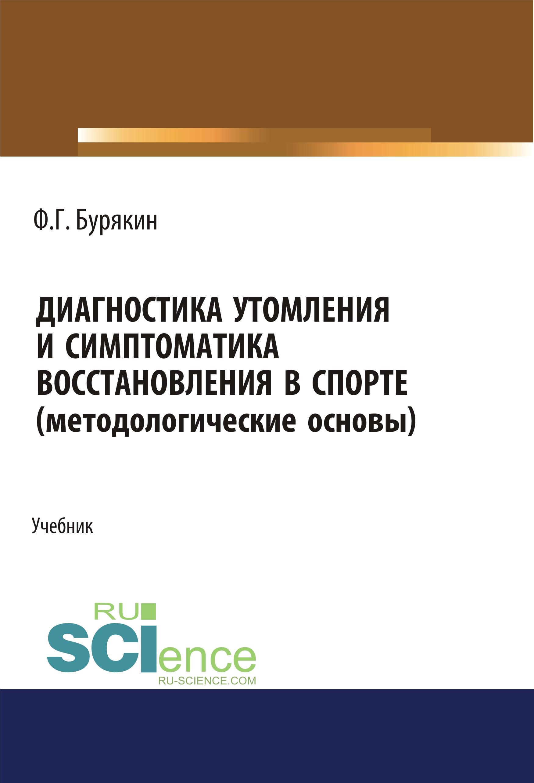 Диагностика утомления и симптоматика восстановления в спорте (методологические основы) ( Ф. Г. Бурякин  )