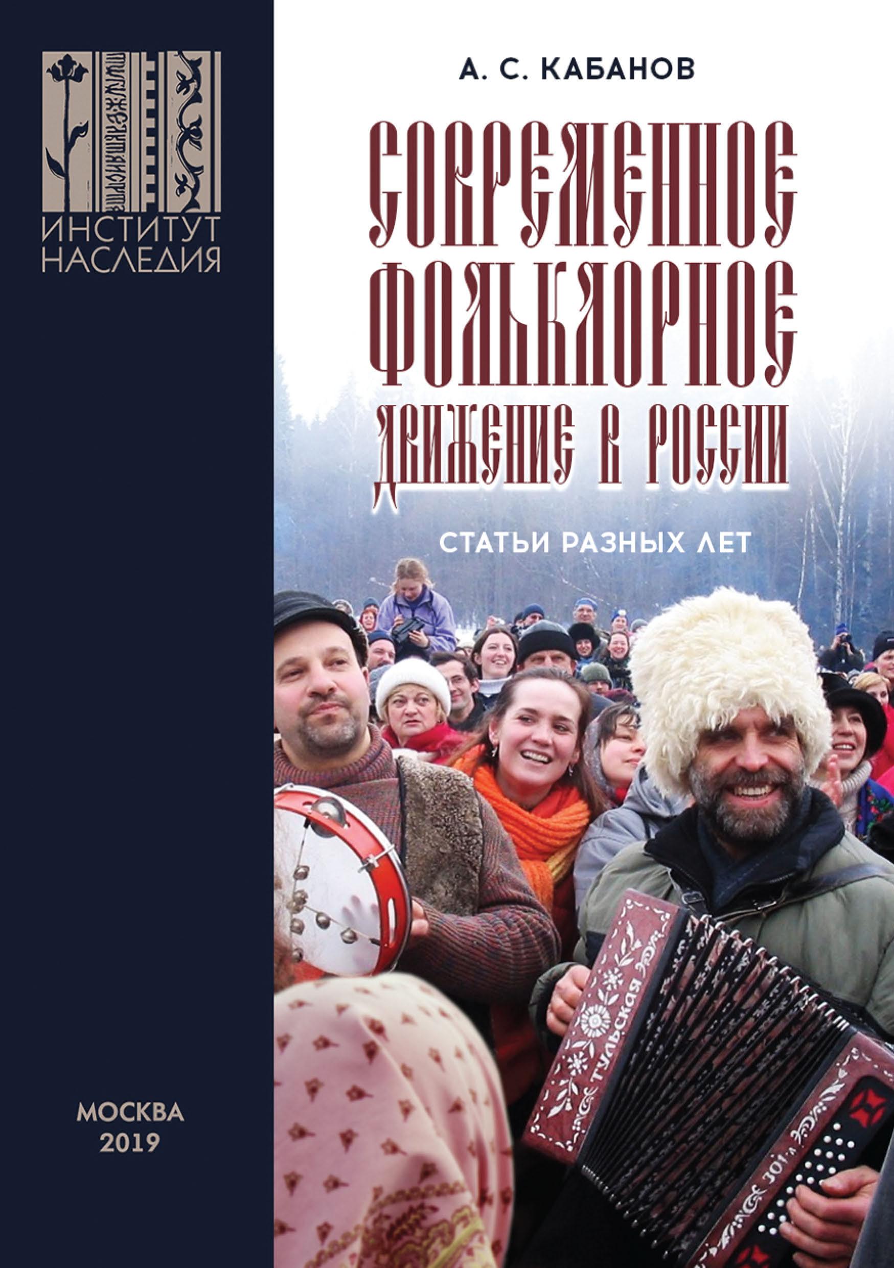 А. С. Кабанов Современное фольклорное движение в России кабанов в молекулярные основы селекции свиней