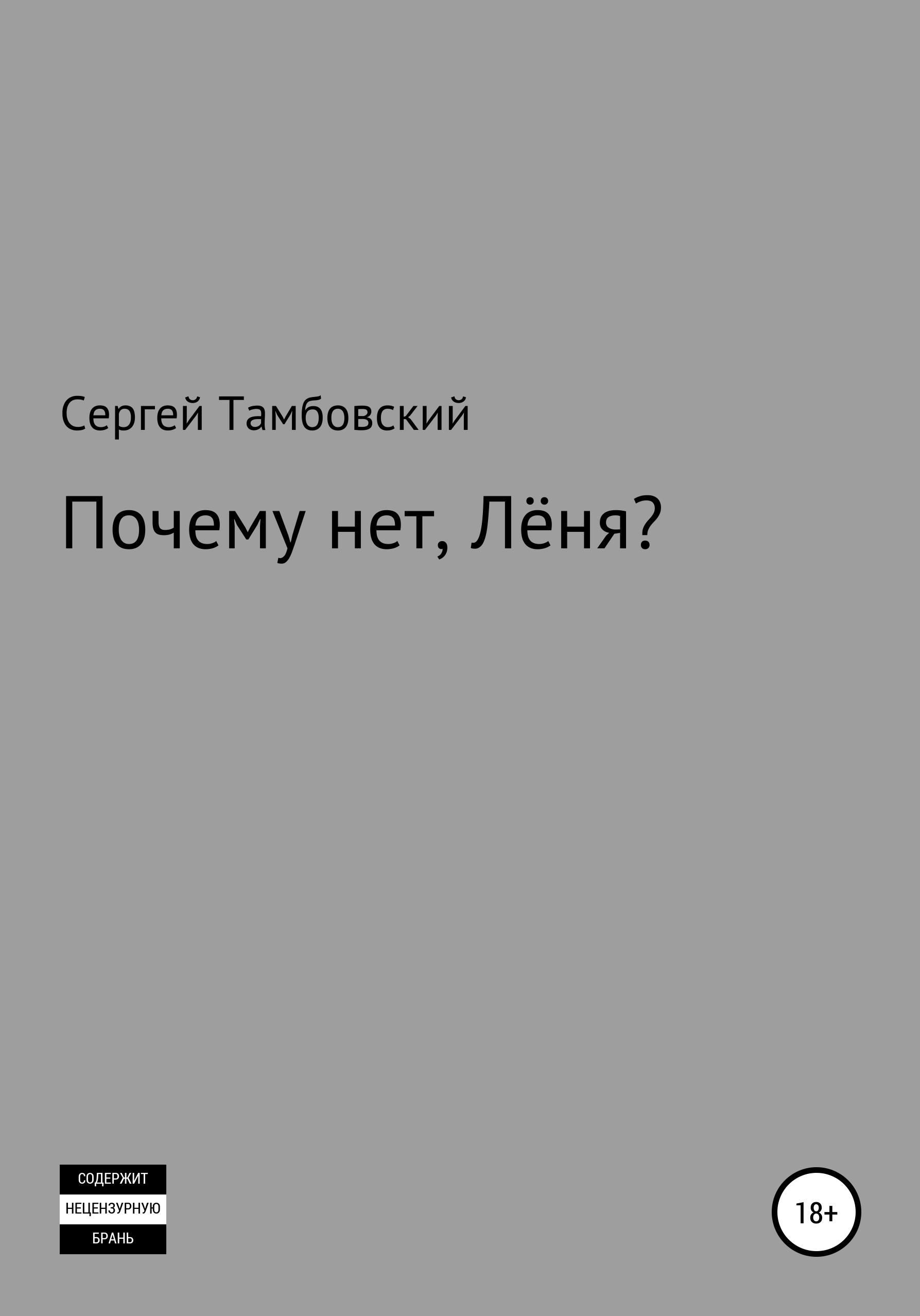 Сергей Тамбовский Почему нет, Лёня?