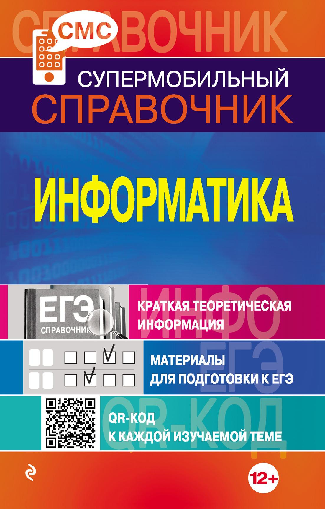 С. Ю. Панова Информатика