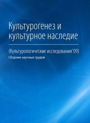 Коллектив авторов Культурогенез и культурное наследие