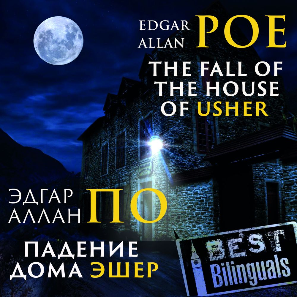 The Fall of the House of Usher/Падение дома Эшер