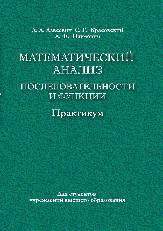 Математический анализ. Последовательности и функции. Практикум ( А. Ф. Наумович  )
