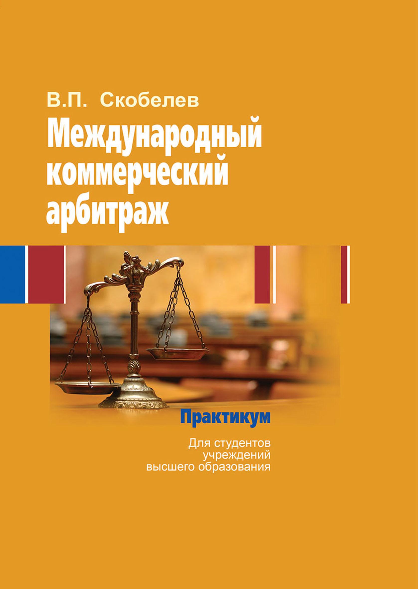 Международный коммерческий арбитраж. Практикум ( В. П. Скобелев  )