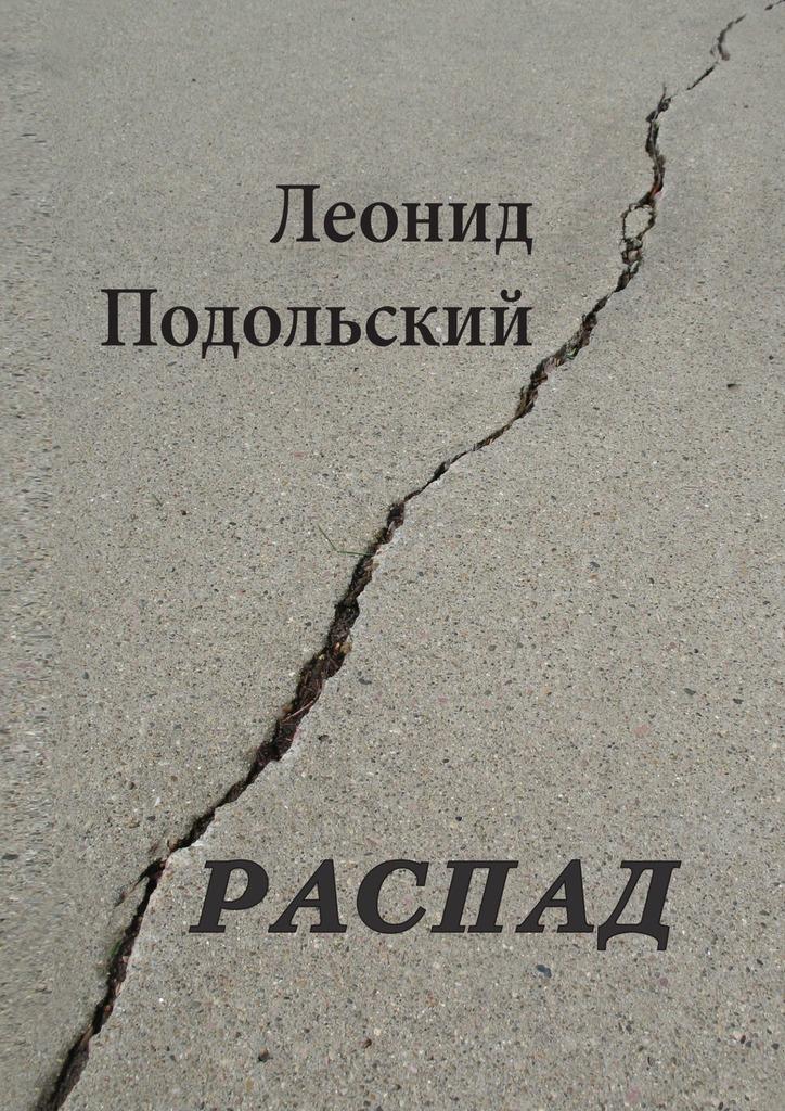 Леонид Подольский Распад арбитман роман эмильевич поединок крысы с мечтой о книгах людях и около того