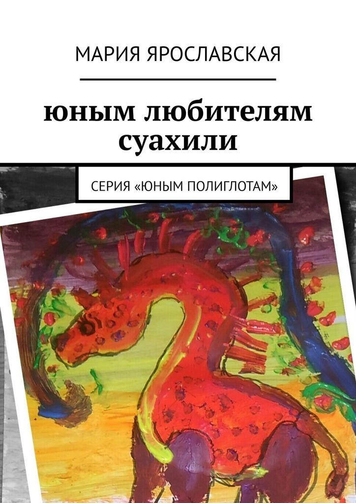 Юным любителям суахили. Серия «Юным полиглотам» ( Мария Александровна Ярославская  )