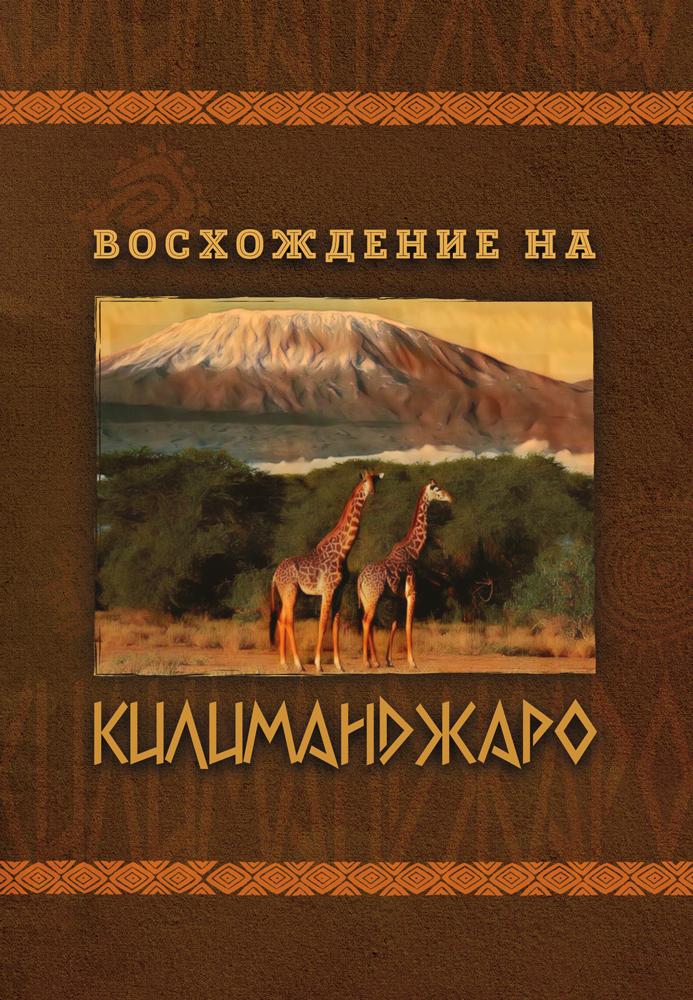 Е. Ю. Павлов Восхождение на Килиманджаро тарифный план