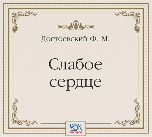 Федор Достоевский Слабое сердце. Аудиоспектакль аркадий застырец макбеты комедия ужасов в 25 сценах…