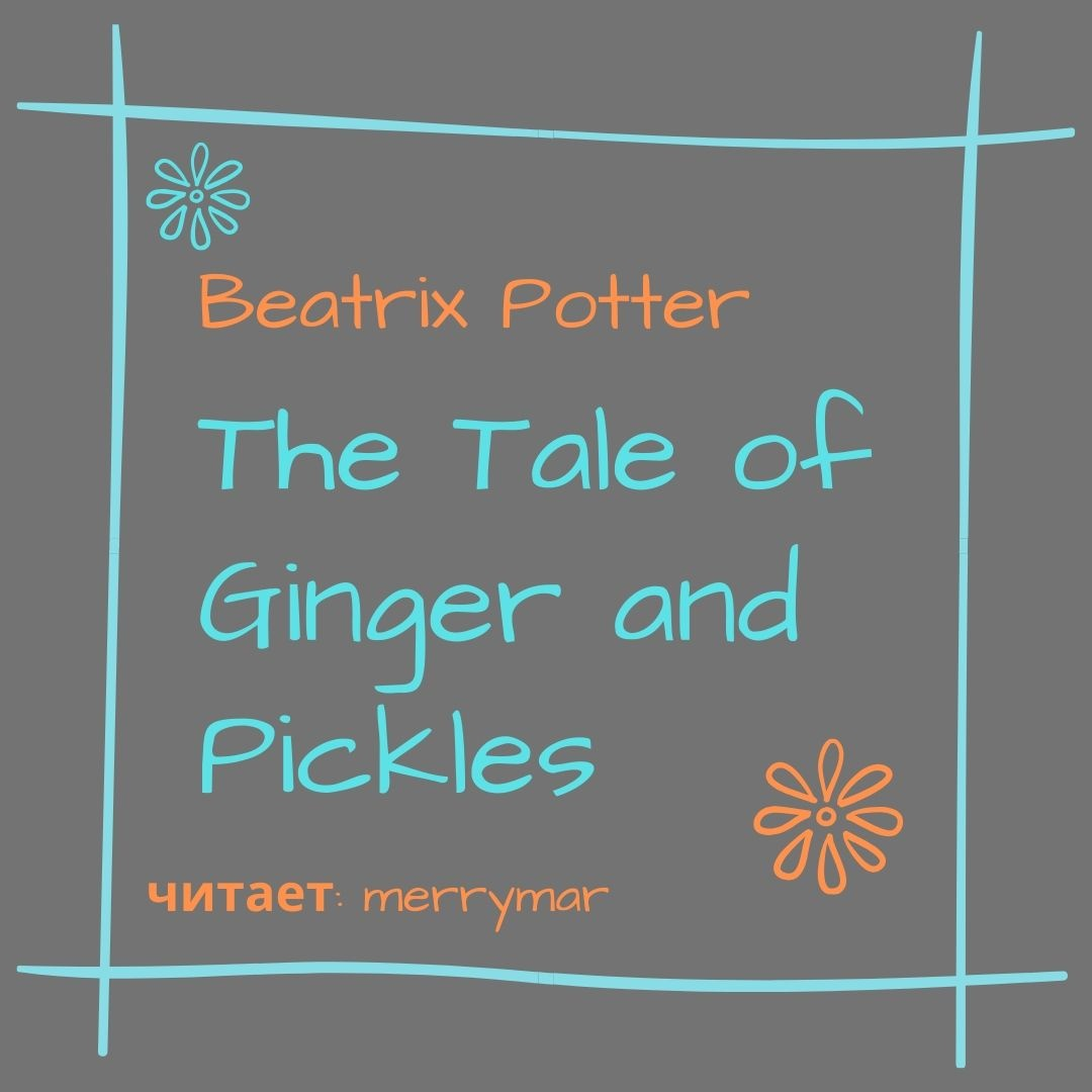Беатрис Поттер The Tale of Ginger and Pickles pickles and the p flock bullies