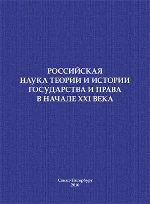 Сборник статей Российская наука теории и истории государства и права в начале XXI века. Сборник научных статей