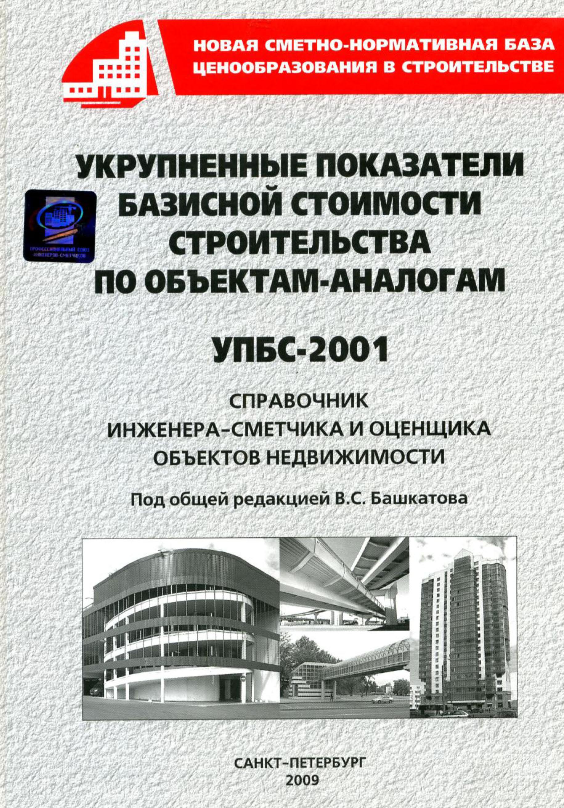 В. С. Башкатов Укрупненные показатели базисной стоимости строительства по объектам-аналогам (УПБС-2001)
