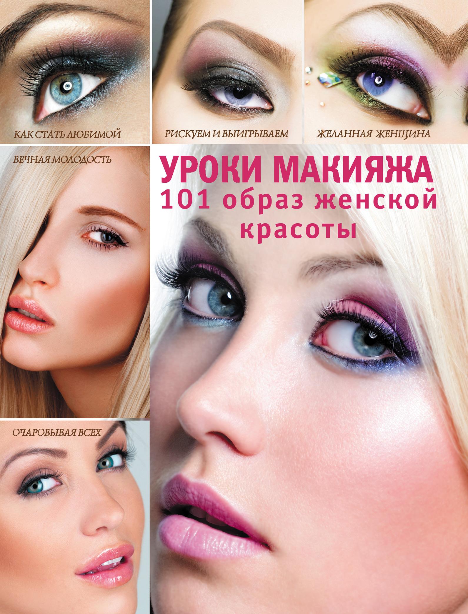 Э. А. Пчелкина Уроки макияжа. 101 образ женской красоты пчелкина э соблазнительные губы секреты ухода и макияжа