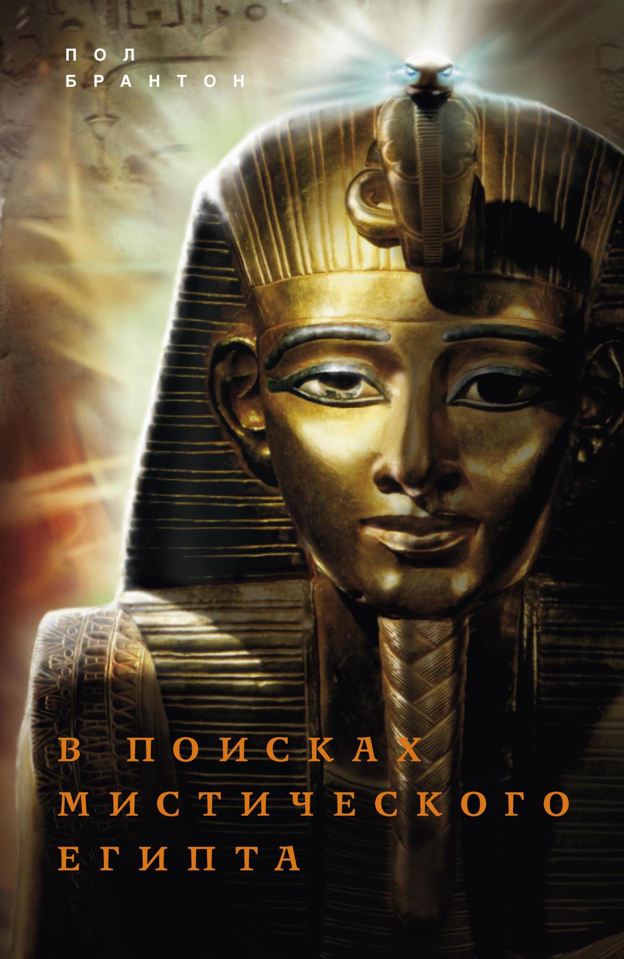 Поль Брантон В поисках мистического Египта