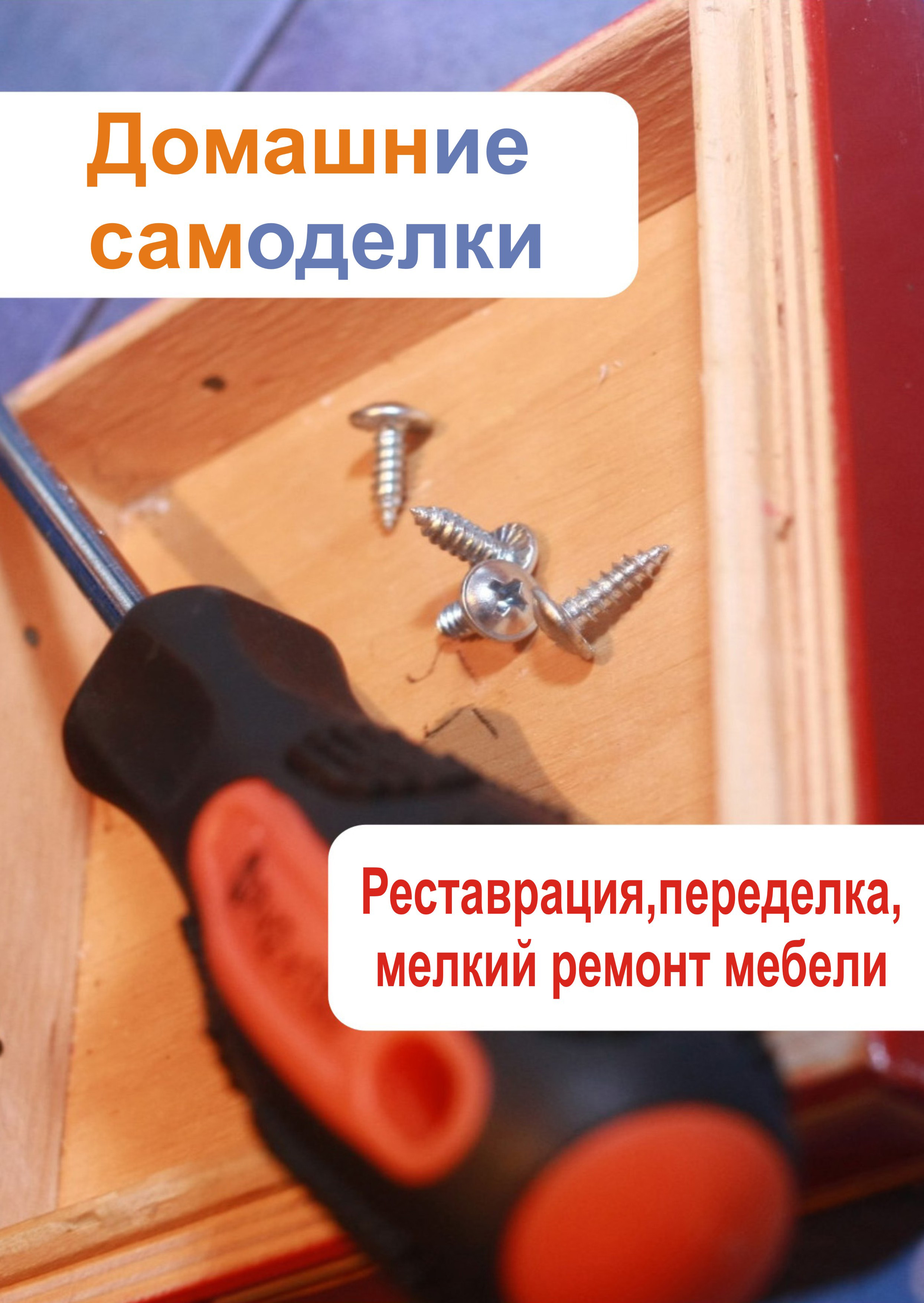 Отсутствует Реставрация, переделка, мелкий ремонт мебели отсутствует ремонт и сервис электронной техники 08 2014