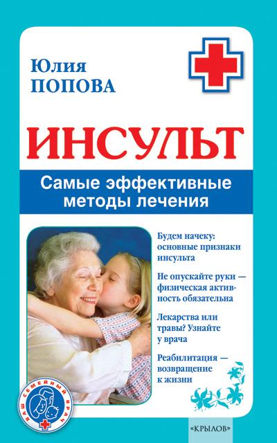 Юлия Попова Инсульт. Самые эффективные методы лечения крулев к инсульт жизнь до и после советы врача которые сохранят жизнь