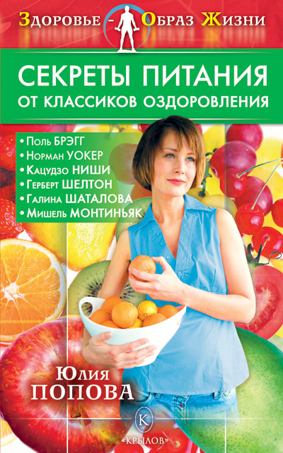 Юлия Попова Секреты питания от классиков оздоровления