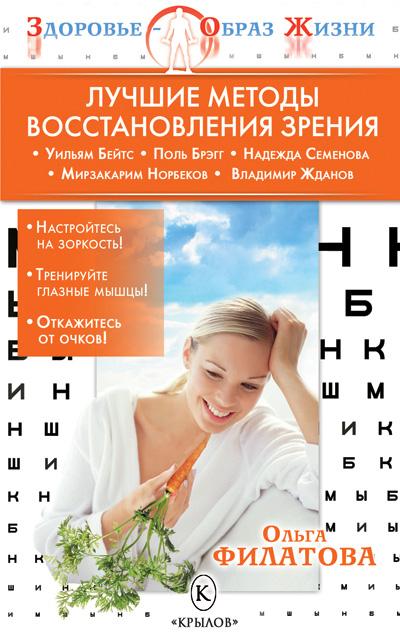 Ольга Филатова Лучшие методы восстановления зрения андрей молохов сексуальное здоровье мужчины естественные методы восстановления