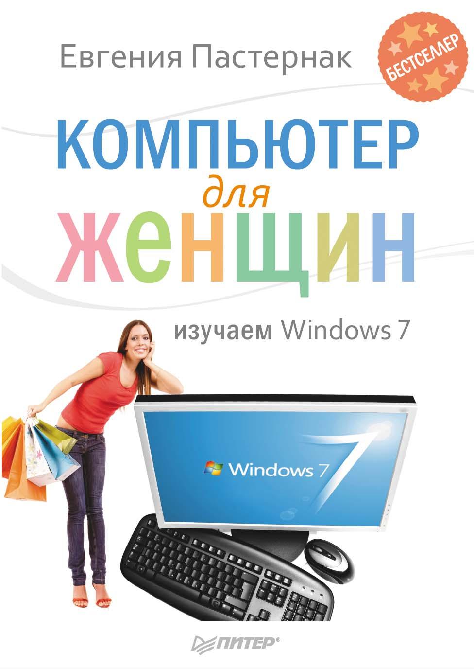 Евгения Пастернак Компьютер для женщин. Изучаем Windows 7 евгения пастернак ноутбук для женщин изучаем windows 7