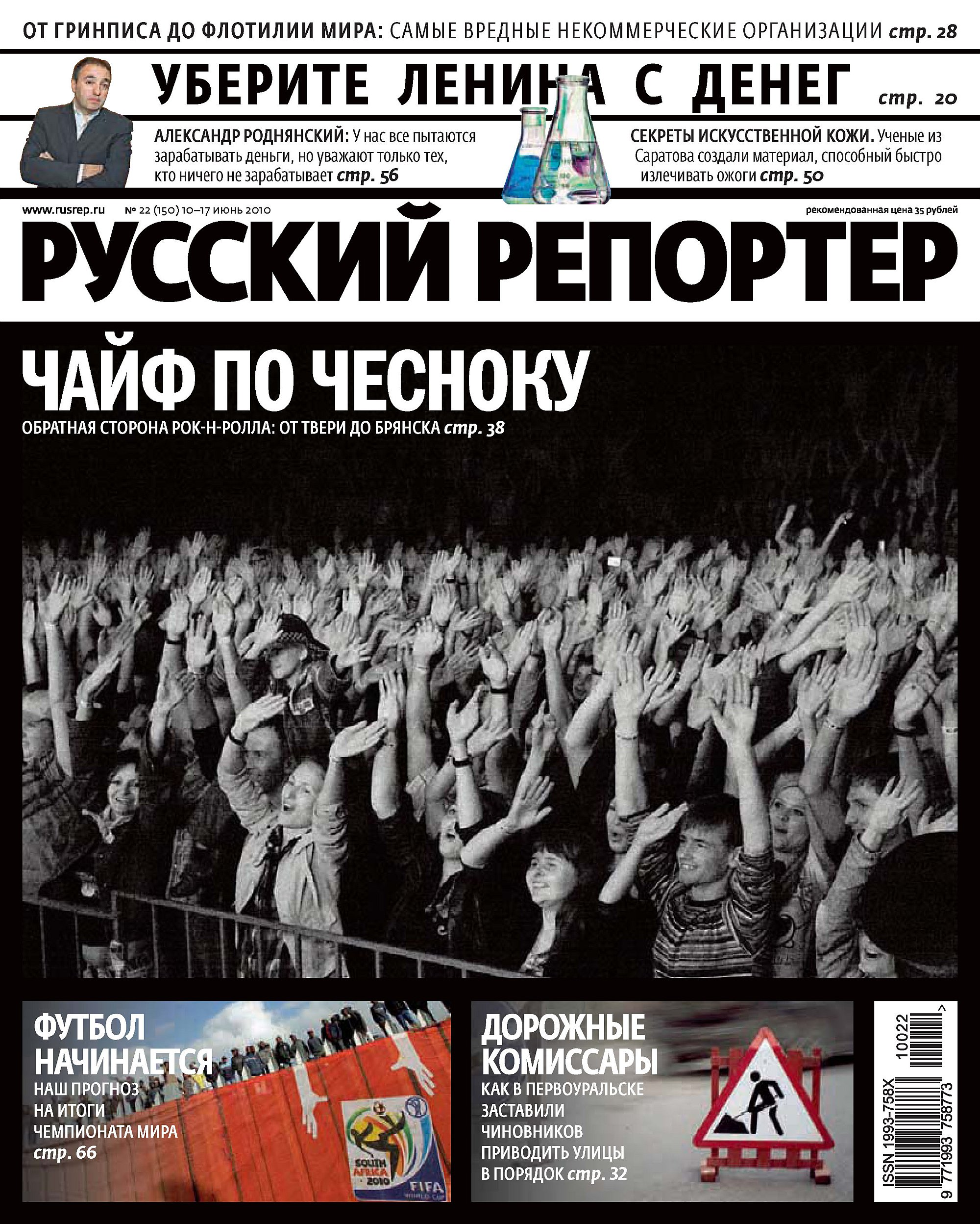 Отсутствует Русский Репортер №22/2010 отсутствует русский репортер 15 2010