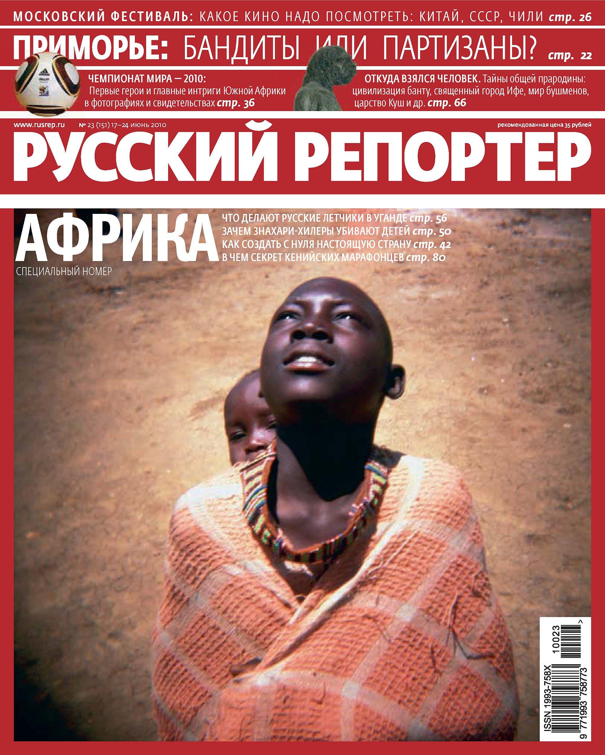 Отсутствует Русский Репортер №23/2010 отсутствует русский репортер 27 2010