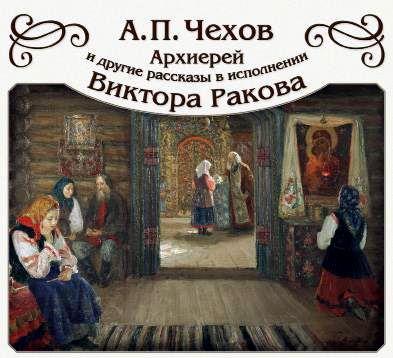 Антон Чехов «Архиерей» и другие рассказы антон чехов жизнь прекрасна