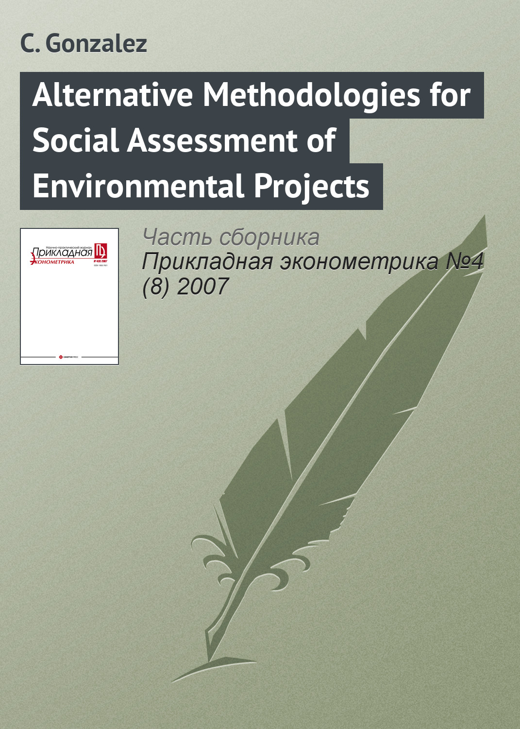 лучшая цена C. Gonzalez Alternative Methodologies for Social Assessment of Environmental Projects