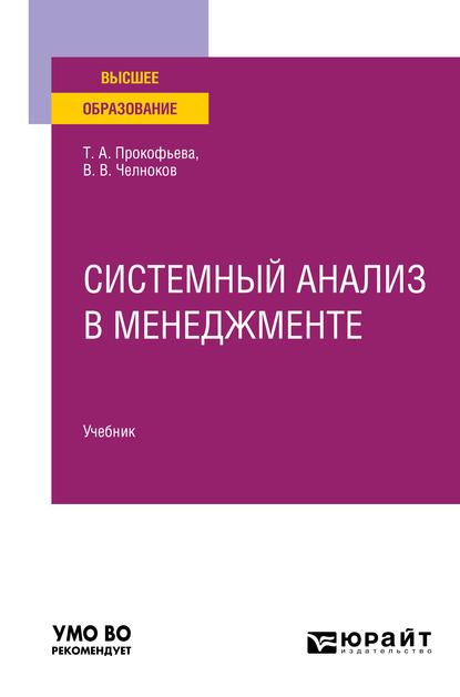 Системный анализ в менеджменте. Учебник для вузов ( Виталий Вячеславович Челноков  )