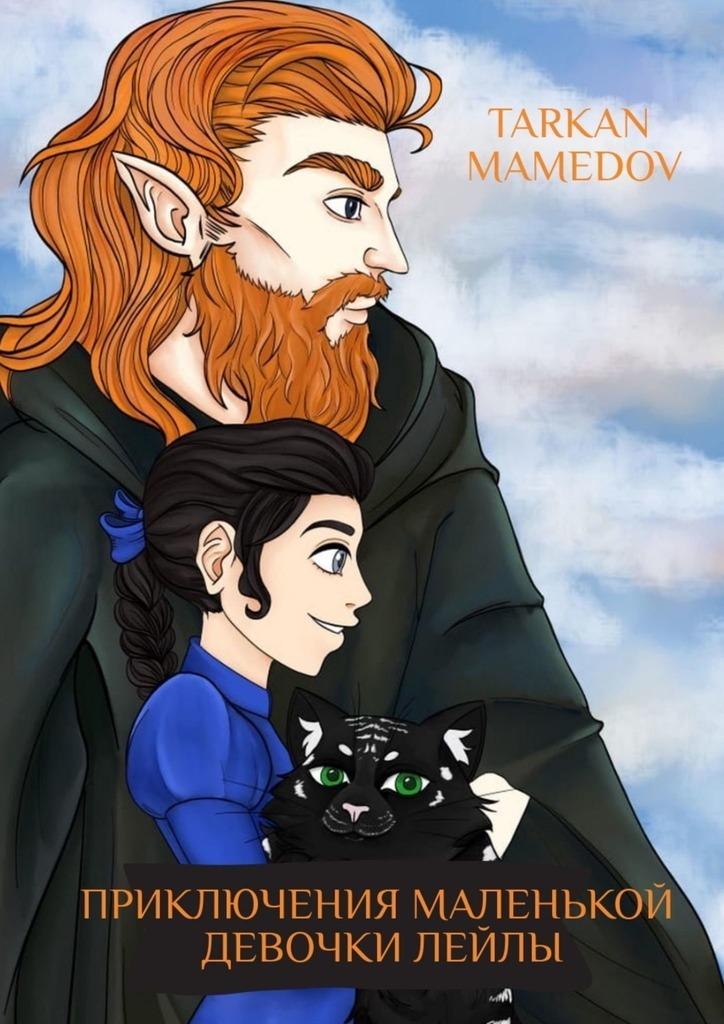цена Tarkan Mamedov Приключения маленькой девочки Лейлы
