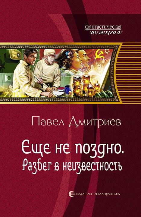 Павел Дмитриев Разбег в неизвестность свитшот print bar на пути в неизвестность