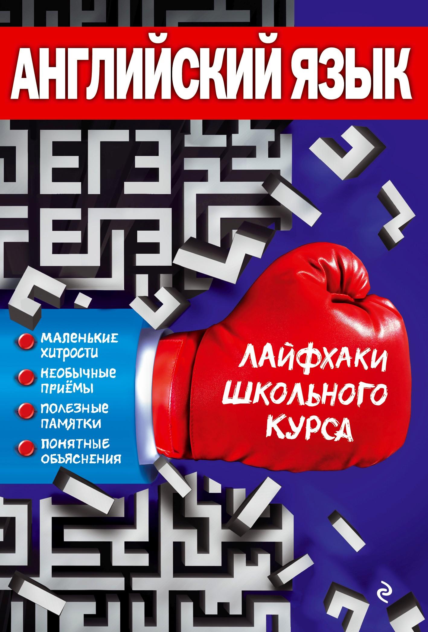 Английский язык ( Л. В. Пащенко  )