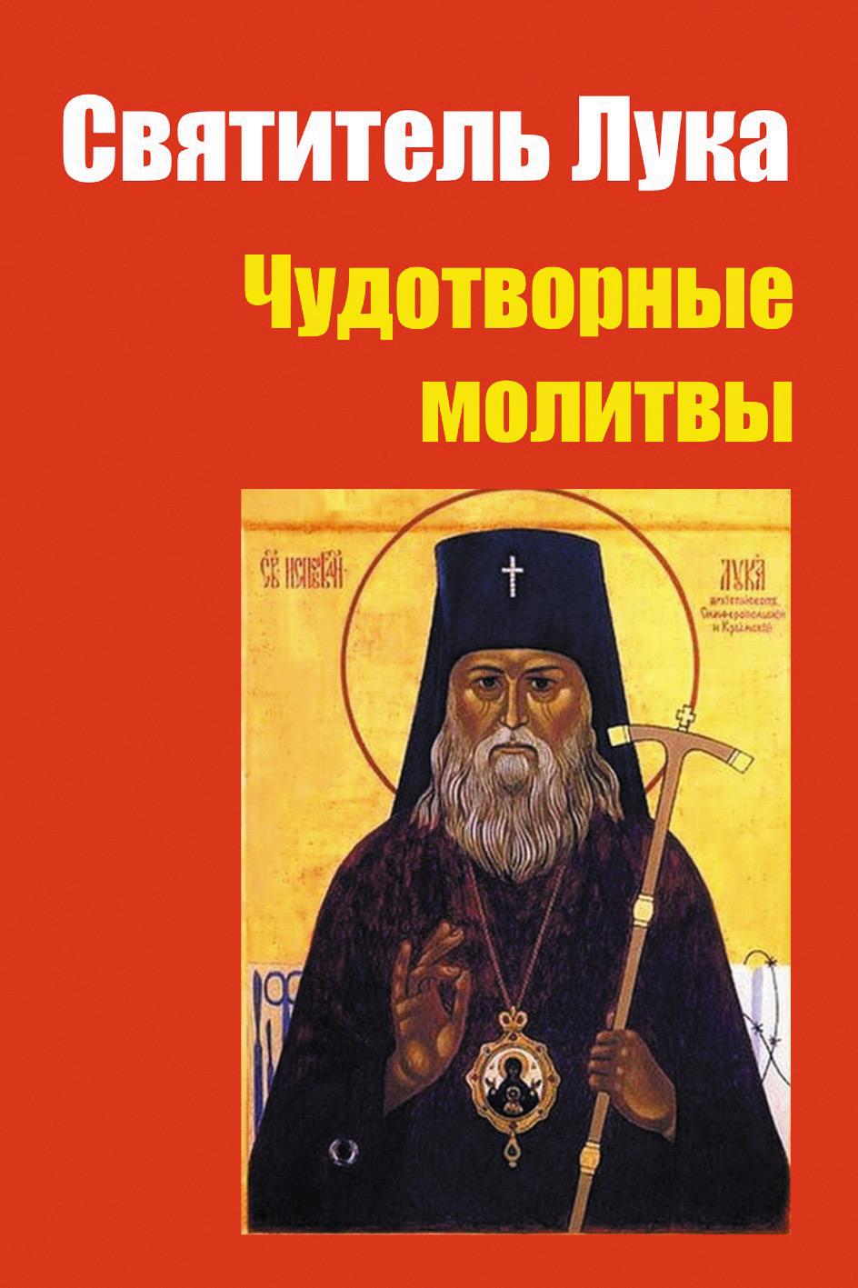 Лариса Коробач Святитель Лука: чудотворныемолитвы лариса коробач чикаго