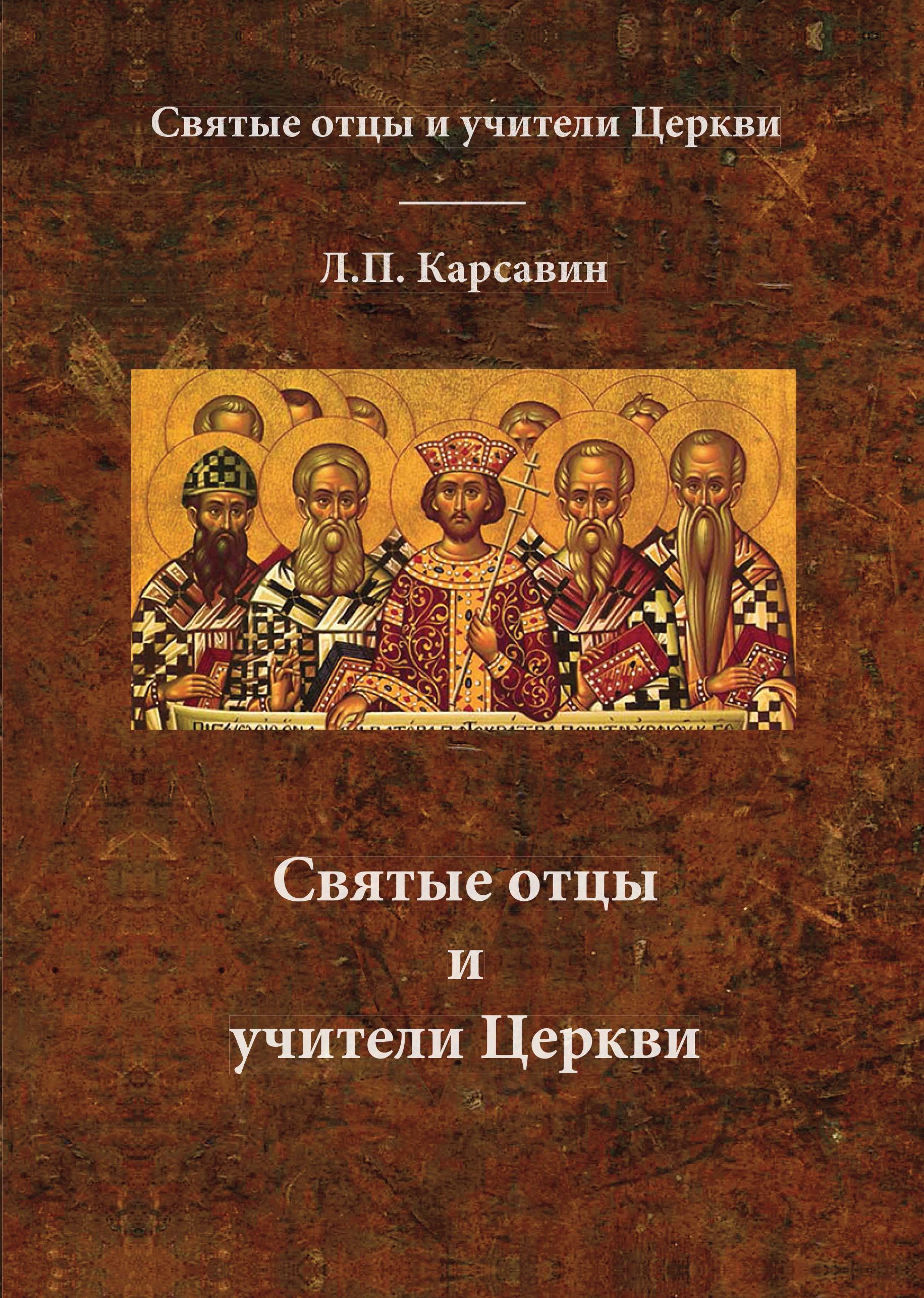цена на Лев Платонович Карсавин Святые отцы и учители Церкви