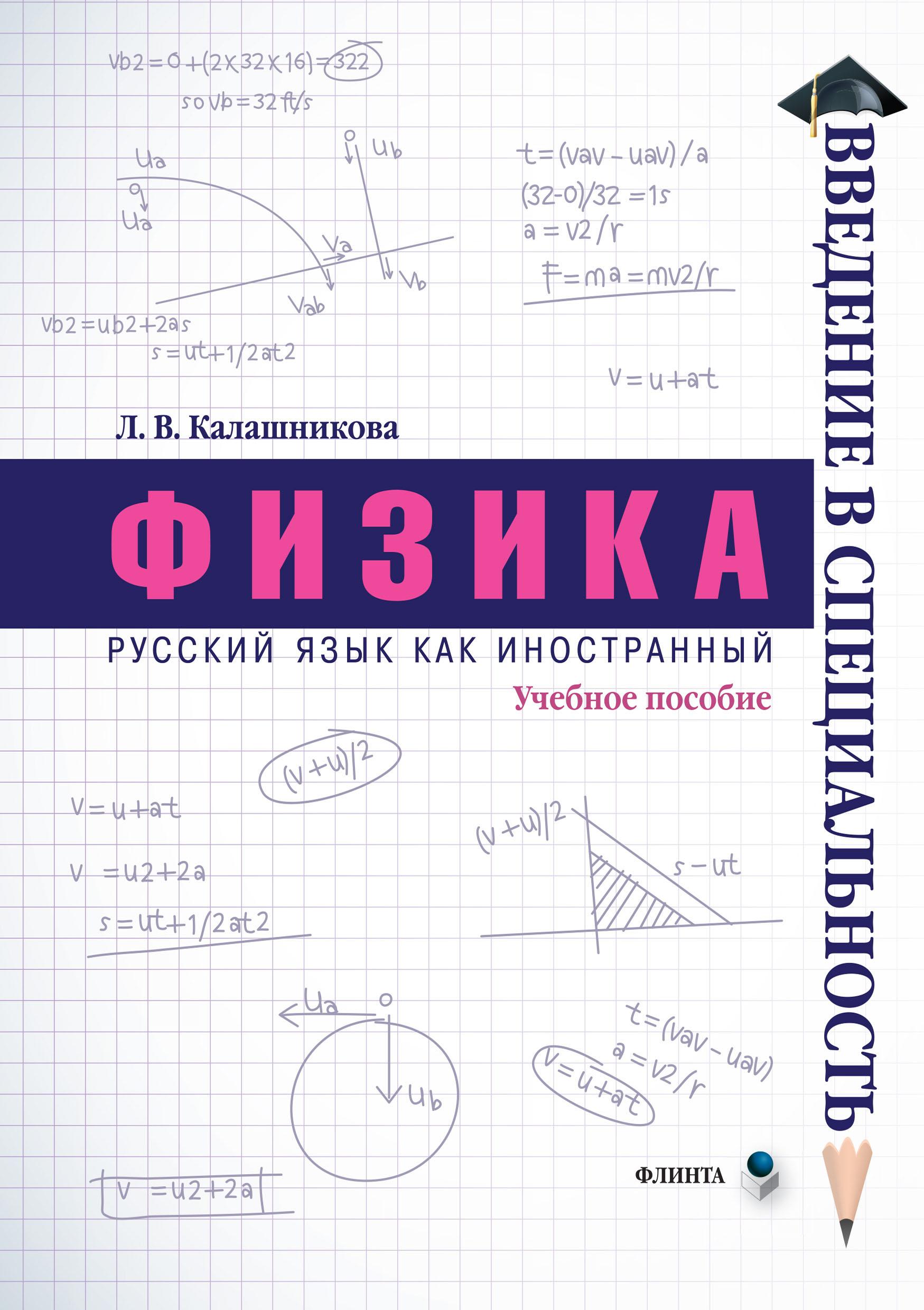 Физика ( Л. В. Калашникова  )