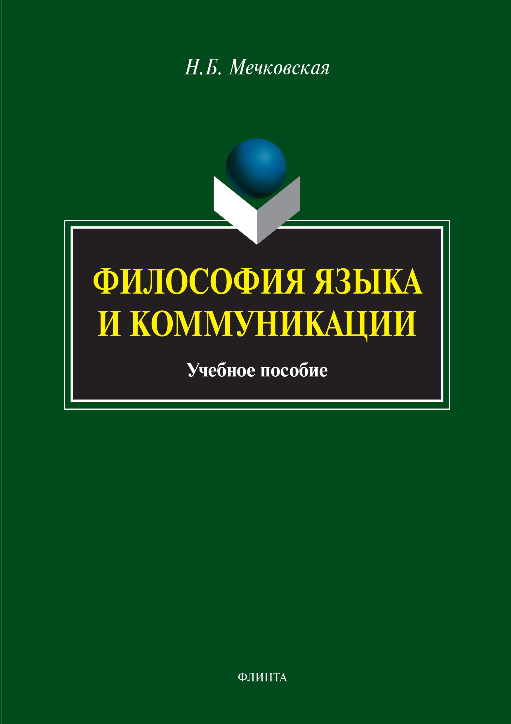 Философия языка и коммуникации ( Нина Мечковская  )