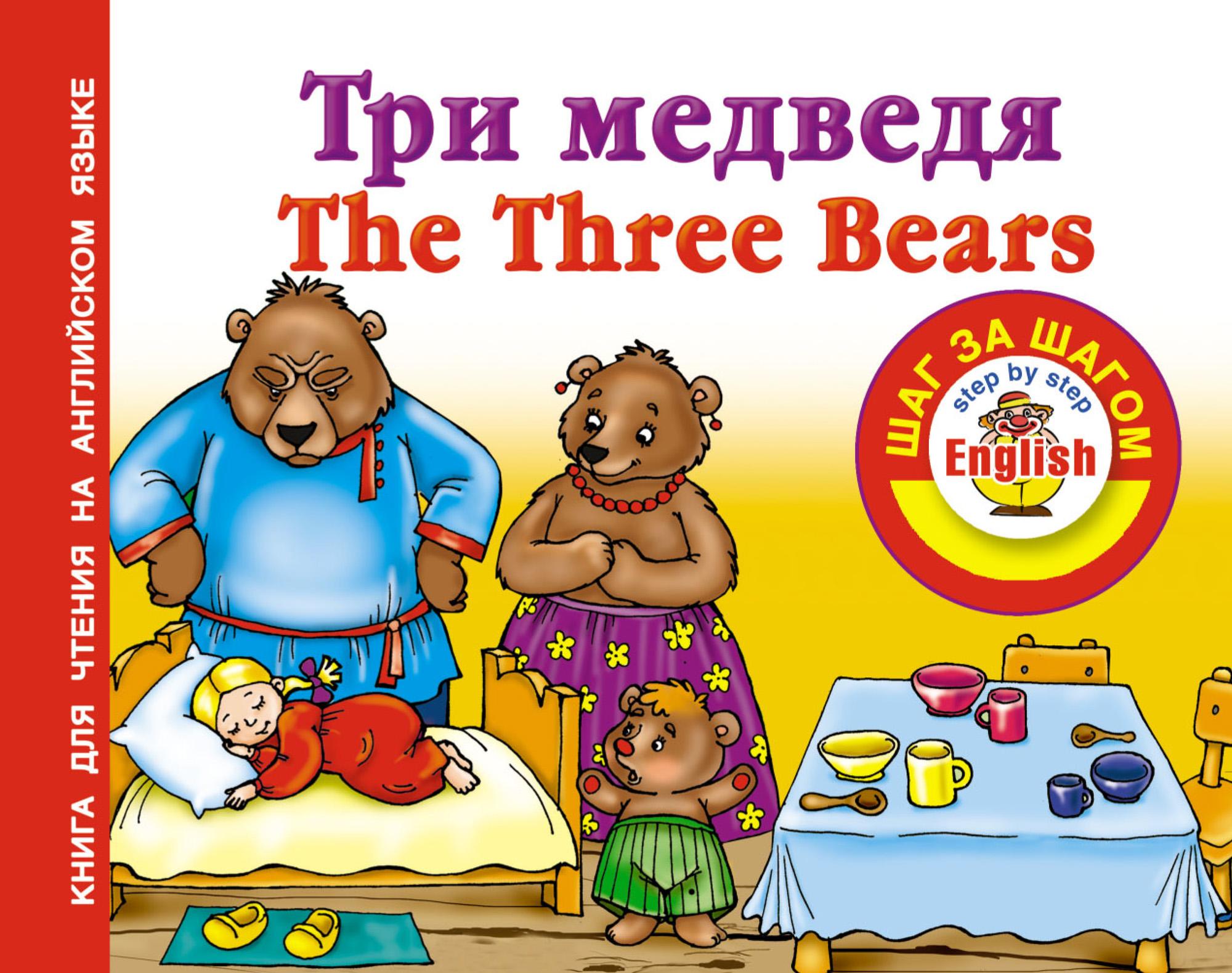 Отсутствует Три медведя / Thе Three Bears. Книга для чтения на английском языке dewal beauty щетка для волос бирюза продувная прямоугольная цвет черный