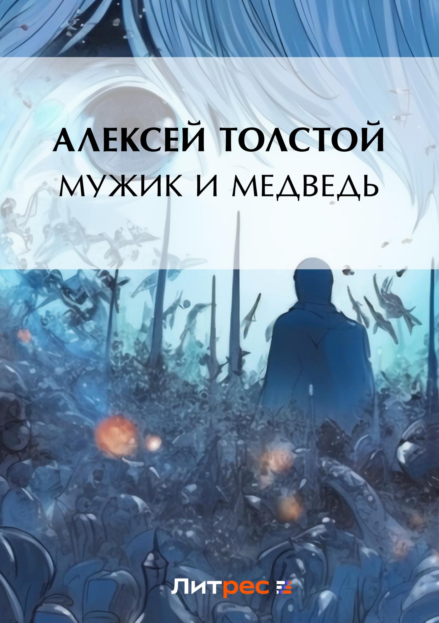 Алексей Толстой Мужик и медведь