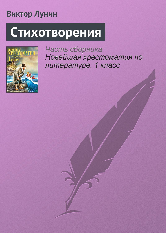 Виктор Владимирович Лунин Стихотворения лунин виктор владимирович артур и принцесса