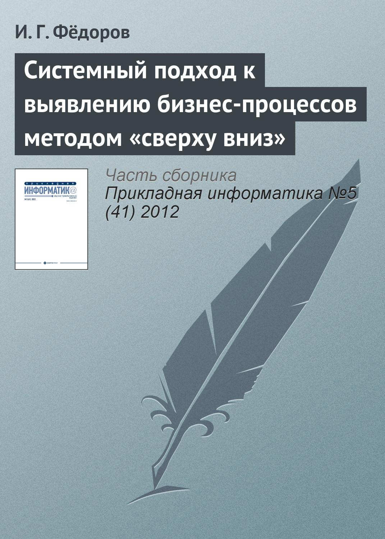 И. Г. Фёдоров Системный подход к выявлению бизнес-процессов методом «сверху вниз»