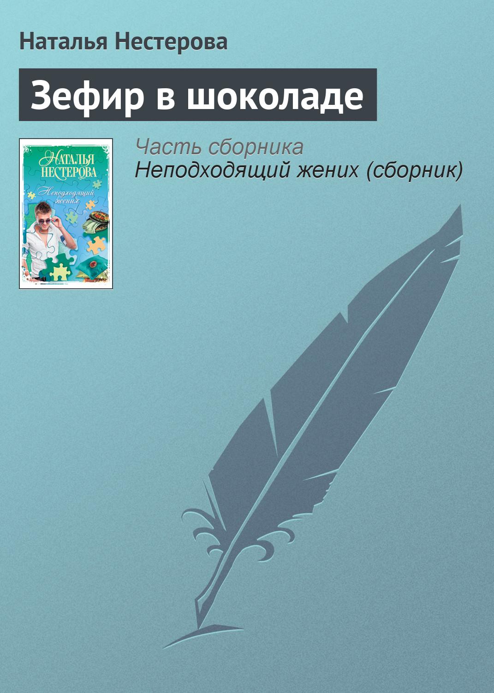 Наталья Нестерова Зефир в шоколаде наталья нестерова папа шутит