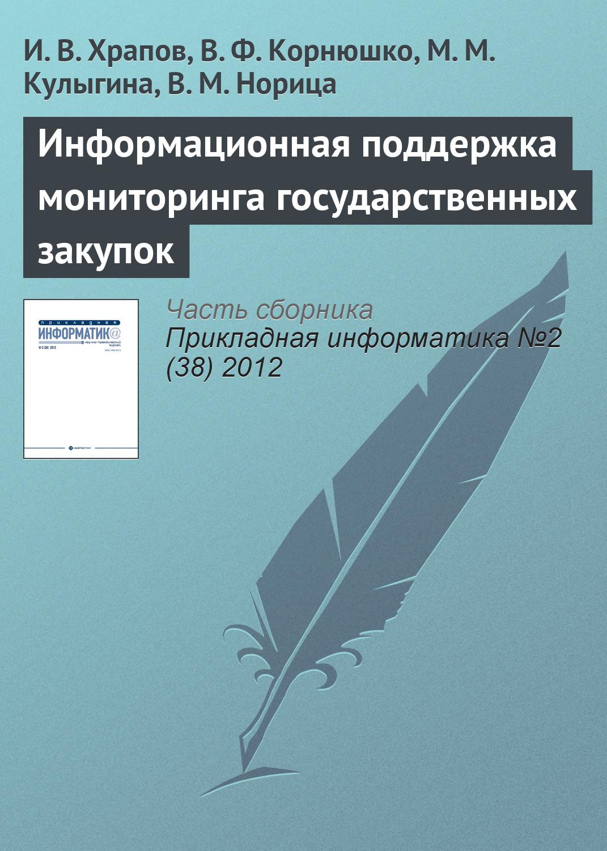 И. В. Храпов Информационная поддержка мониторинга государственных закупок