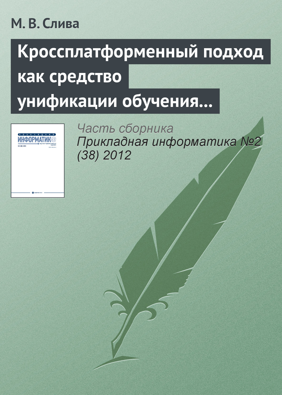 М. В. Слива Кроссплатформенный подход как средство унификации обучения программированию в различных операционных системах english pronunciation in use intermediate 4 cd