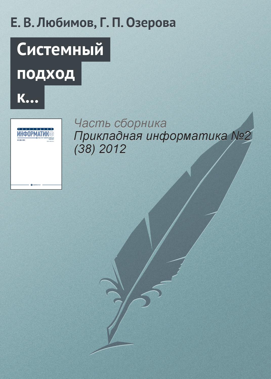 Е. В. Любимов Системный подход к управлению информатизацией университета