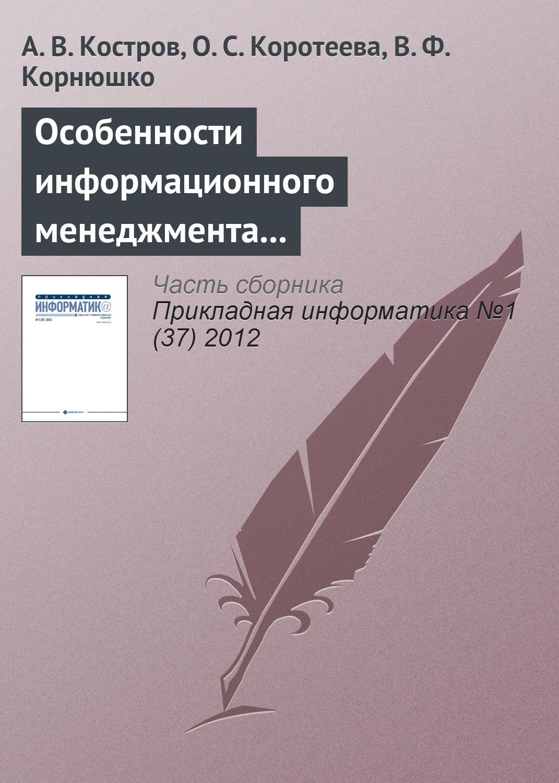 А. В. Костров Особенности информационного менеджмента в компаниях сферы услуг елена логинова искусство управления в малом бизнесе