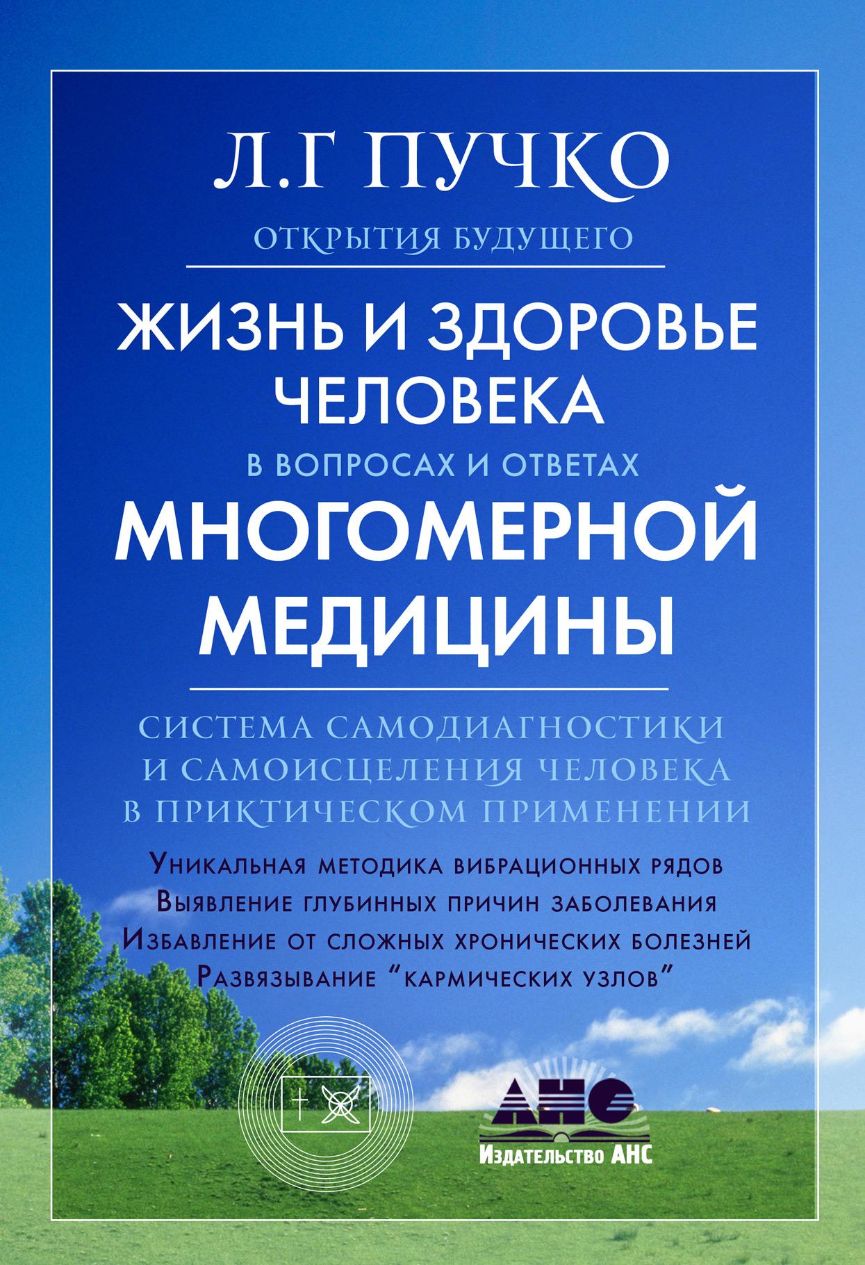 Людмила Пучко Жизнь и здоровье человека в вопросах и ответах Многомерной медицины людмила пучко многомерная медицина в вопросах и ответах