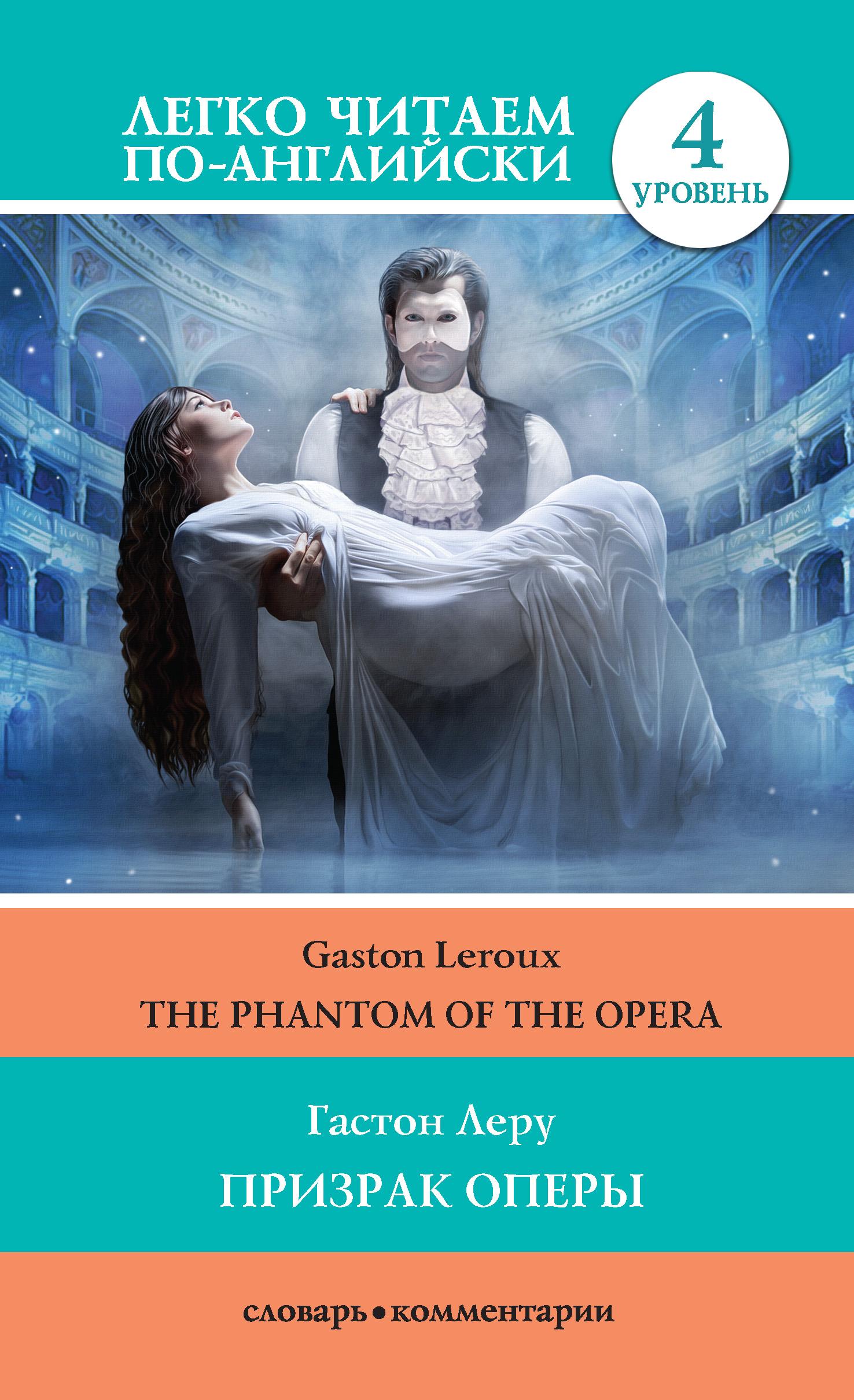 Гастон Леру Призрак оперы / The Phantom of the Opera
