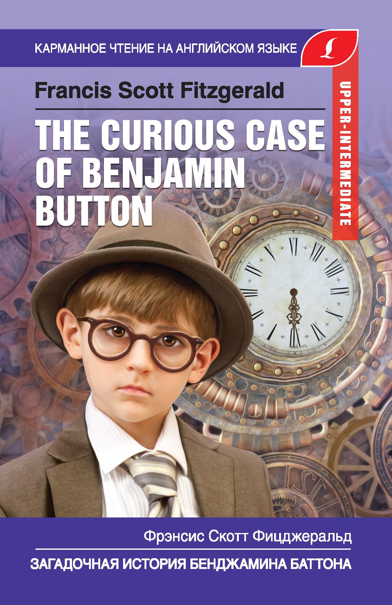 Фрэнсис Скотт Фицджеральд Загадочная история Бенджамина Баттона / The Curious Case of Benjamin Button фрэнсис скотт фицджеральд загадочная история бенджамина баттона