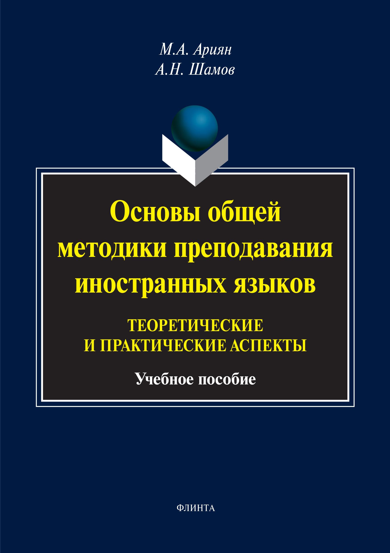 Основы общей методики преподавания иностранных языков: теоретические и практические аспекты ( Маргарита Ариян  )