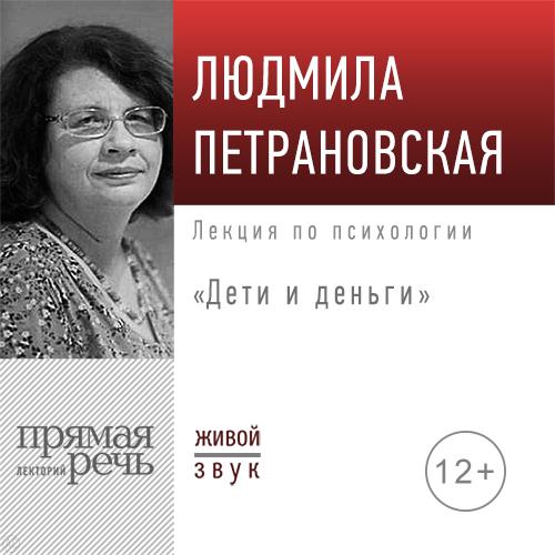 Людмила Петрановская Лекция «Дети и деньги»